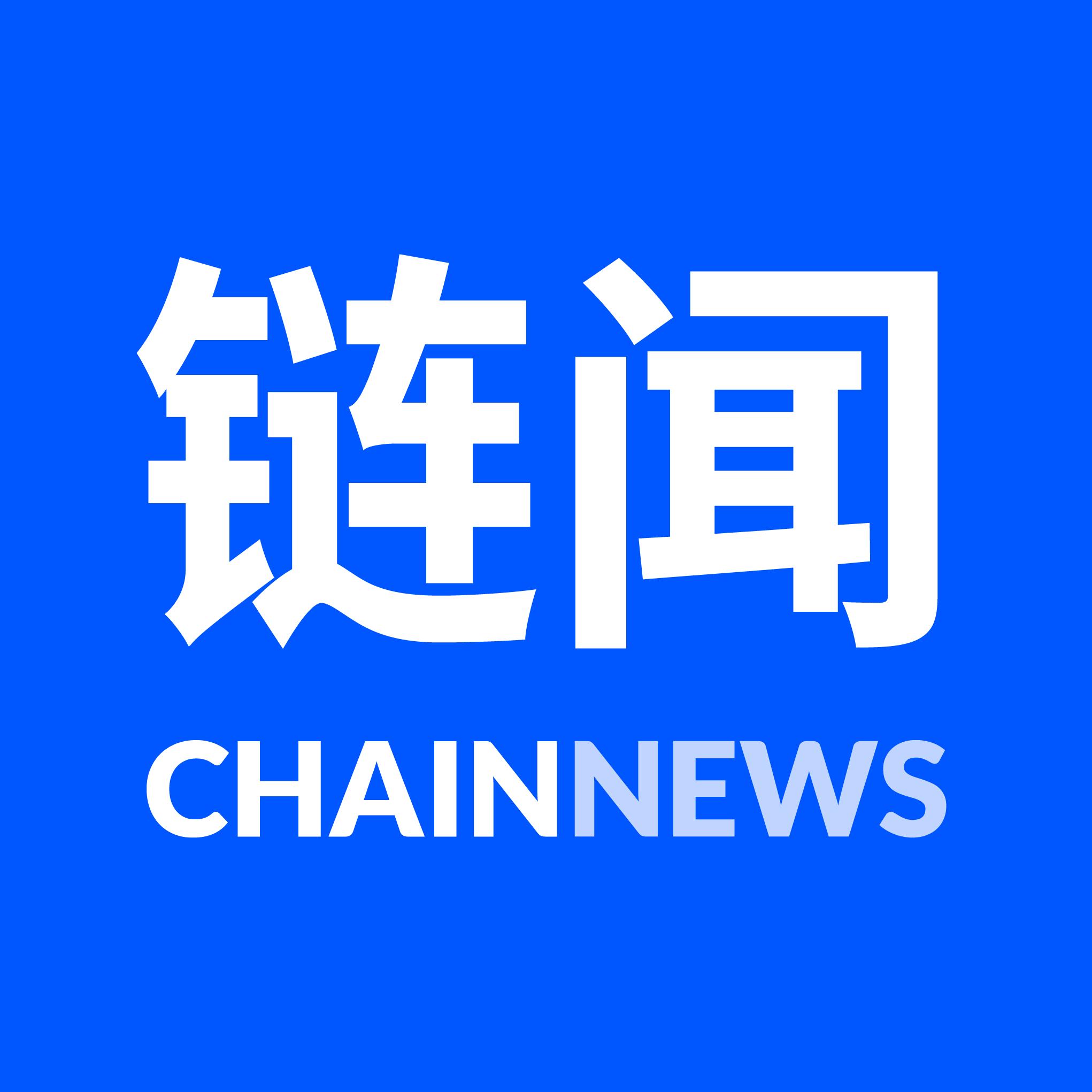 链闻ChainNews
