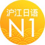 日语一级考试真题答案