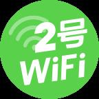 2号WiFi