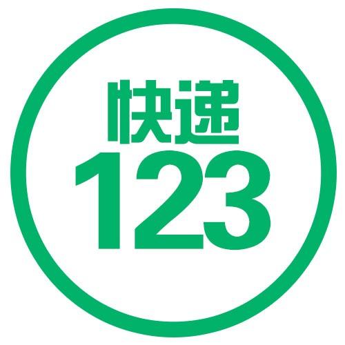 快递123
