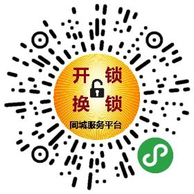 开锁换锁服务平台