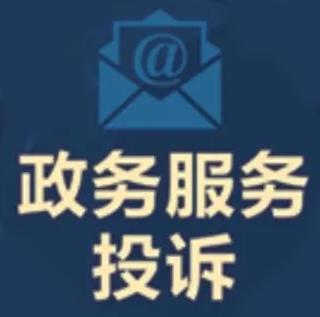 国家政务服务投诉与建议