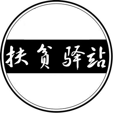 安康扶贫驿站