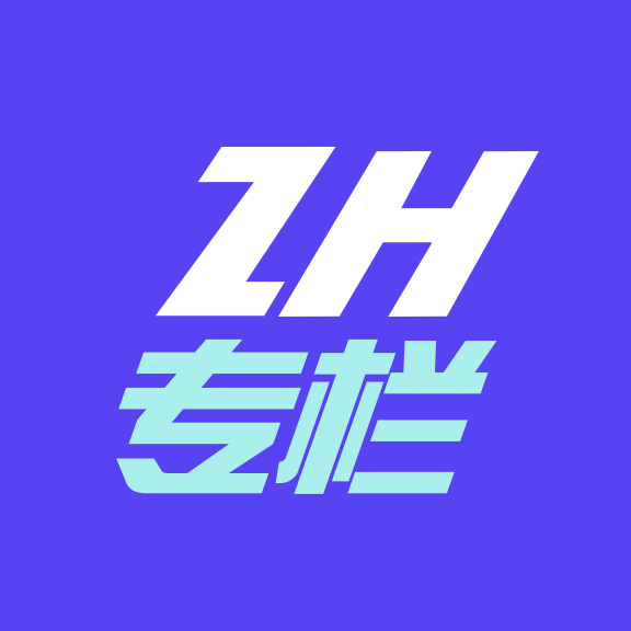 ZH专栏