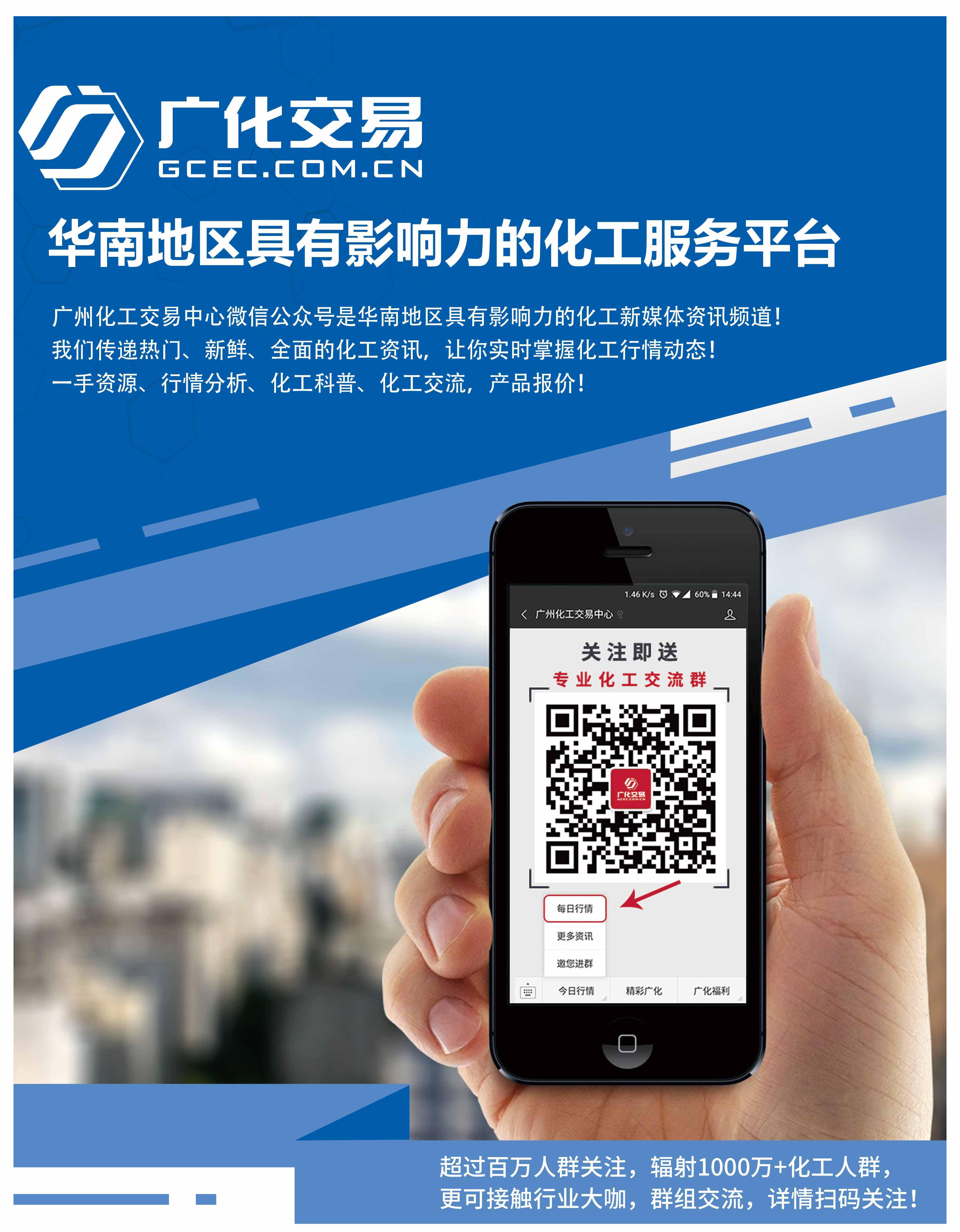 广州化工交易中心发布平台
