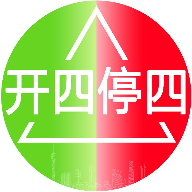 广州开四停四限行管家