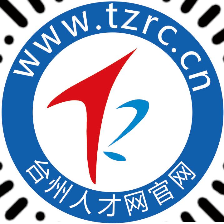 台州人才网官网