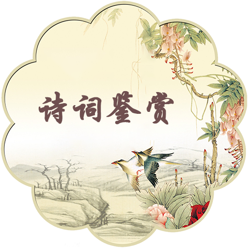 唐诗宋词元曲鉴赏