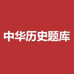 中华历史题库