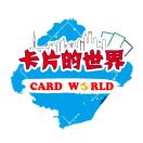 Cards World玩家聚集地