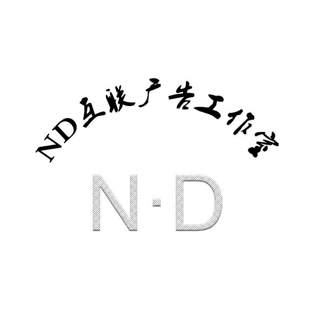 ND互联创意广告工作室
