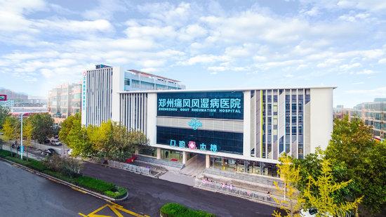 郑州痛风风湿病医院预约挂号