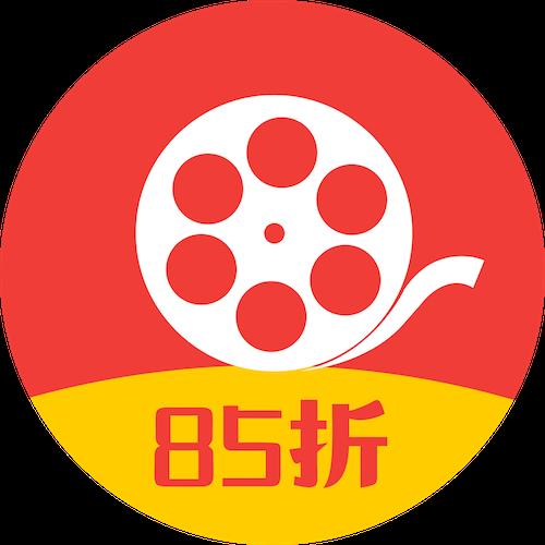 85折影票|低票电影票
