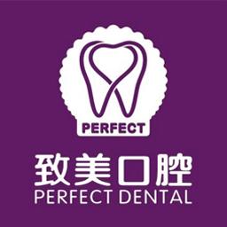 惠州致美二级口腔医院