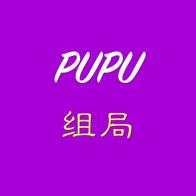 PUPU组局