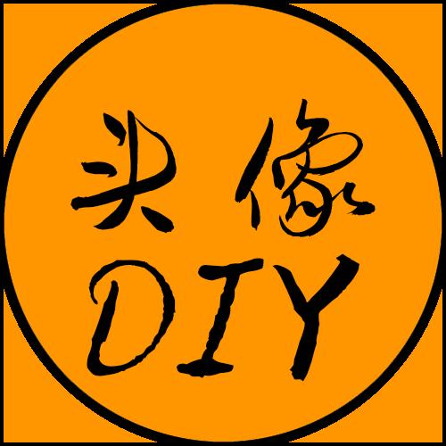 哈豆DIY制作