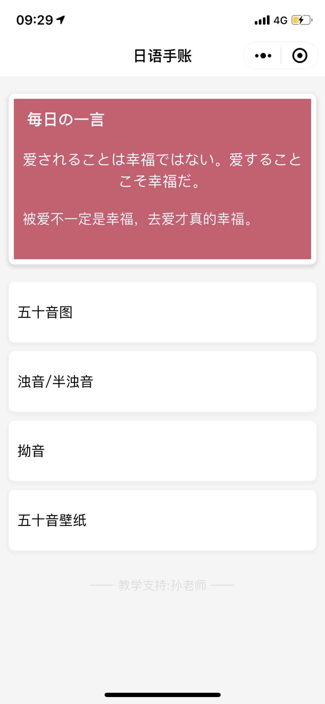 日语手账小程序截图