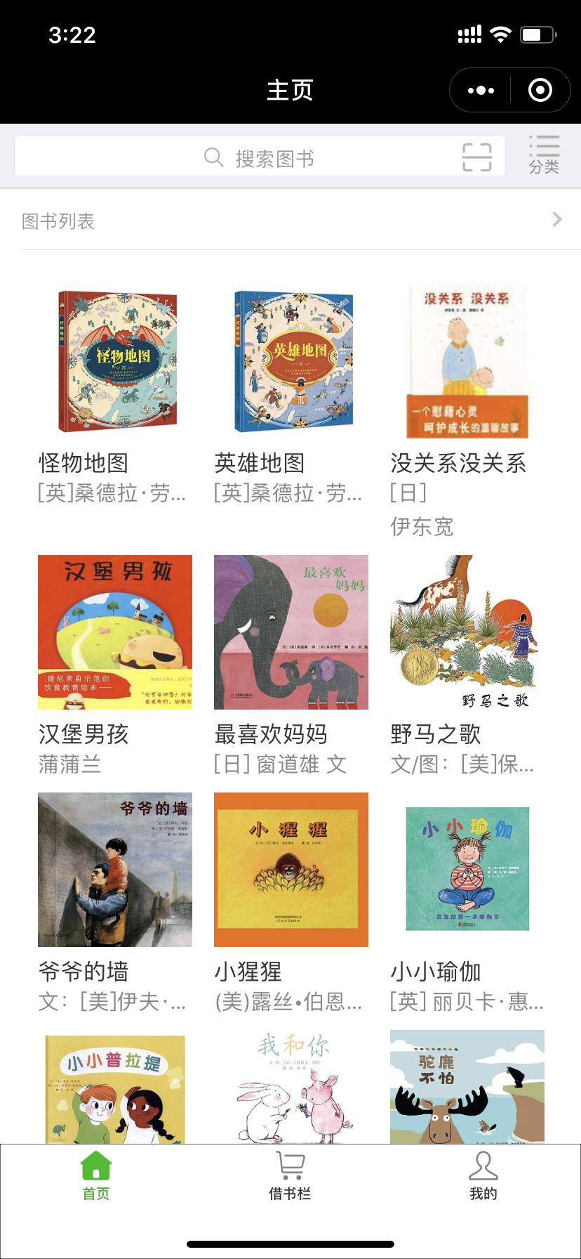童书绘本借阅管理
