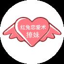 红兔恋爱术