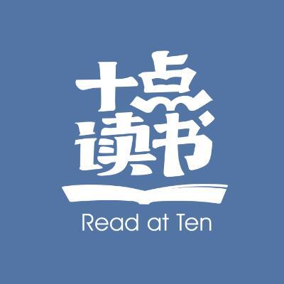 十点读书+