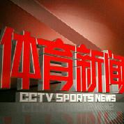 CCTV5体育新闻