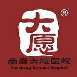 南昌大愿医院