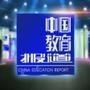 中国教育报道